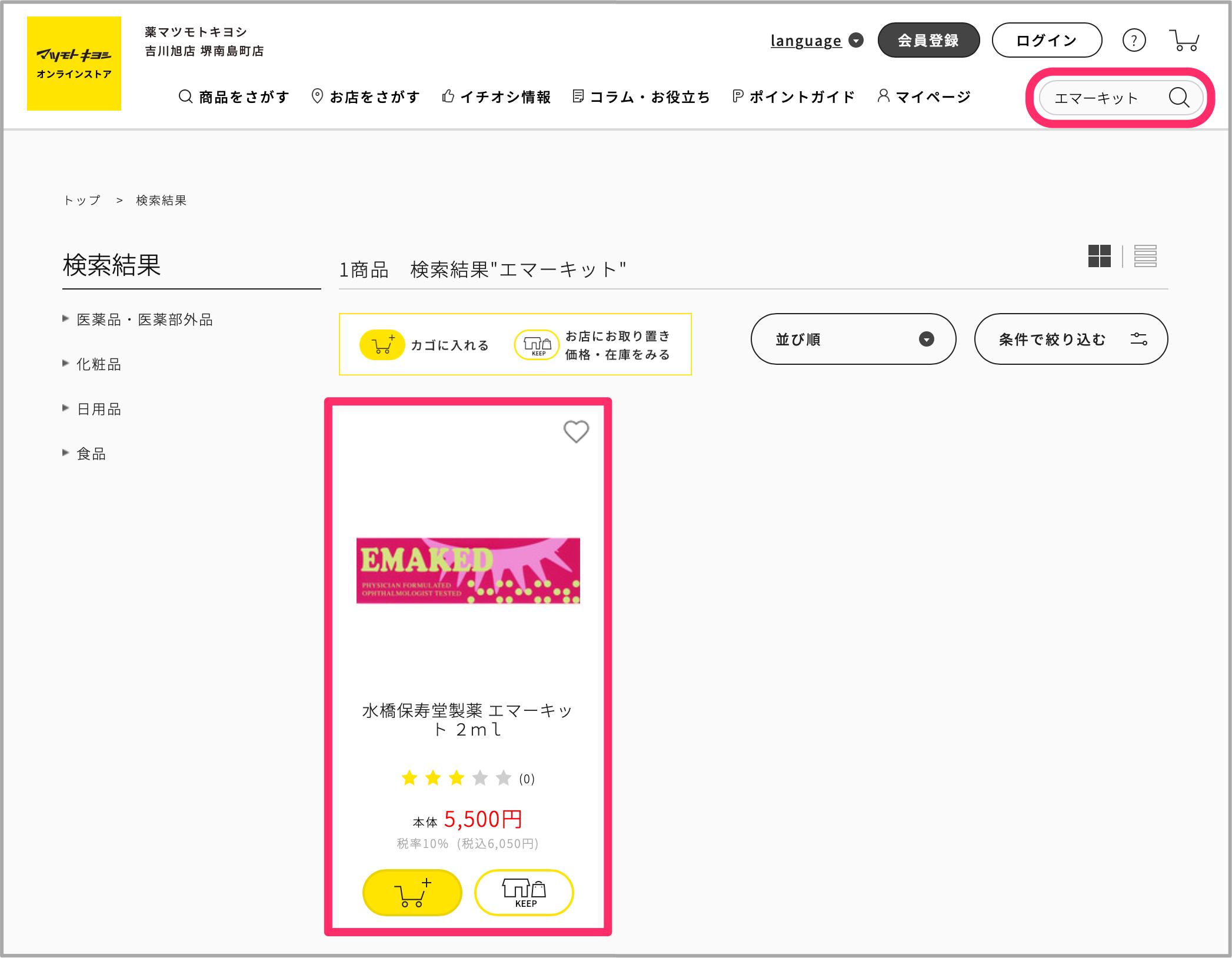 マツモトキヨシのエマーキット検索結果